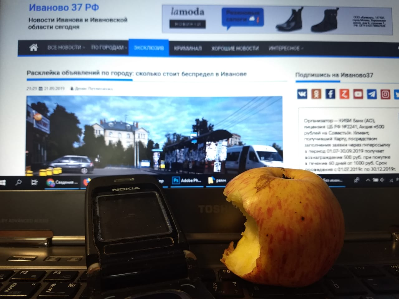 Чиновники Иванова за госбюджет покупают iPhone XS Max 512ГБ