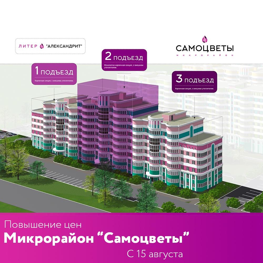 В Иванове массово подорожают квартиры от ГП «Квартал»