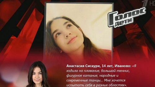 """Анастасия Сисаури из Иваново прошла дальше в шоу """"Голос.Дети"""""""