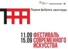 Вторая «Первая фабрика авангарда» пройдет в Иванове с 11 по 15 сентября