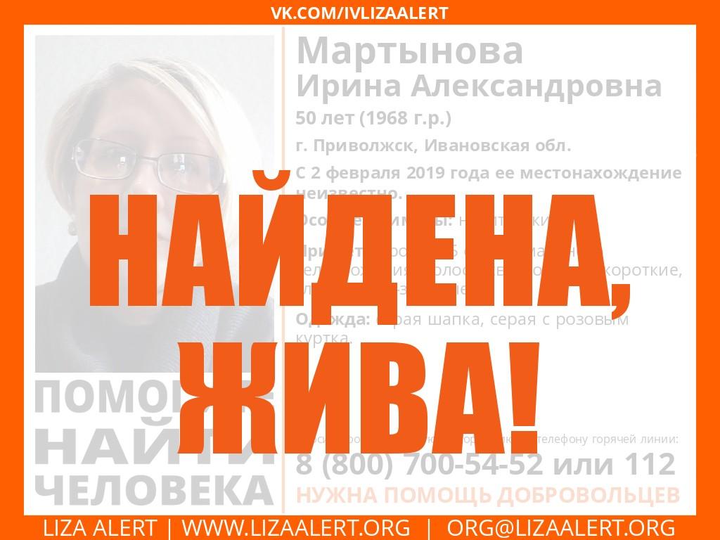 Пропавшую 50-летнюю жительницу Приволжска нашли живой