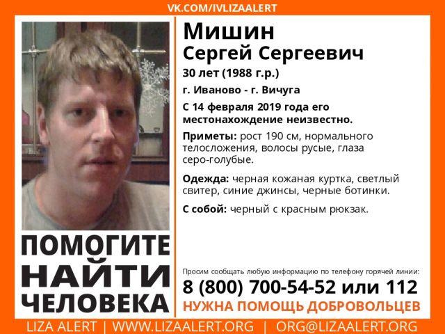 В Вичуге пропал 30-летний Сергей Мишин