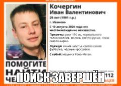 Исчезновение кандидата от «Справедливой России»: Лиза Алерт больше не ищет Кочергина