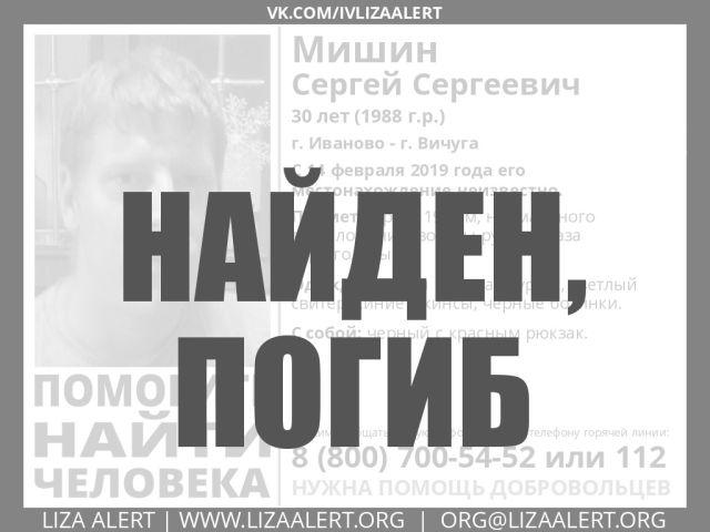 Пропавший Сергей Мишин найден погибшим