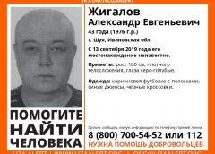 В Шуе пропал 43-летний Жигалов Александр