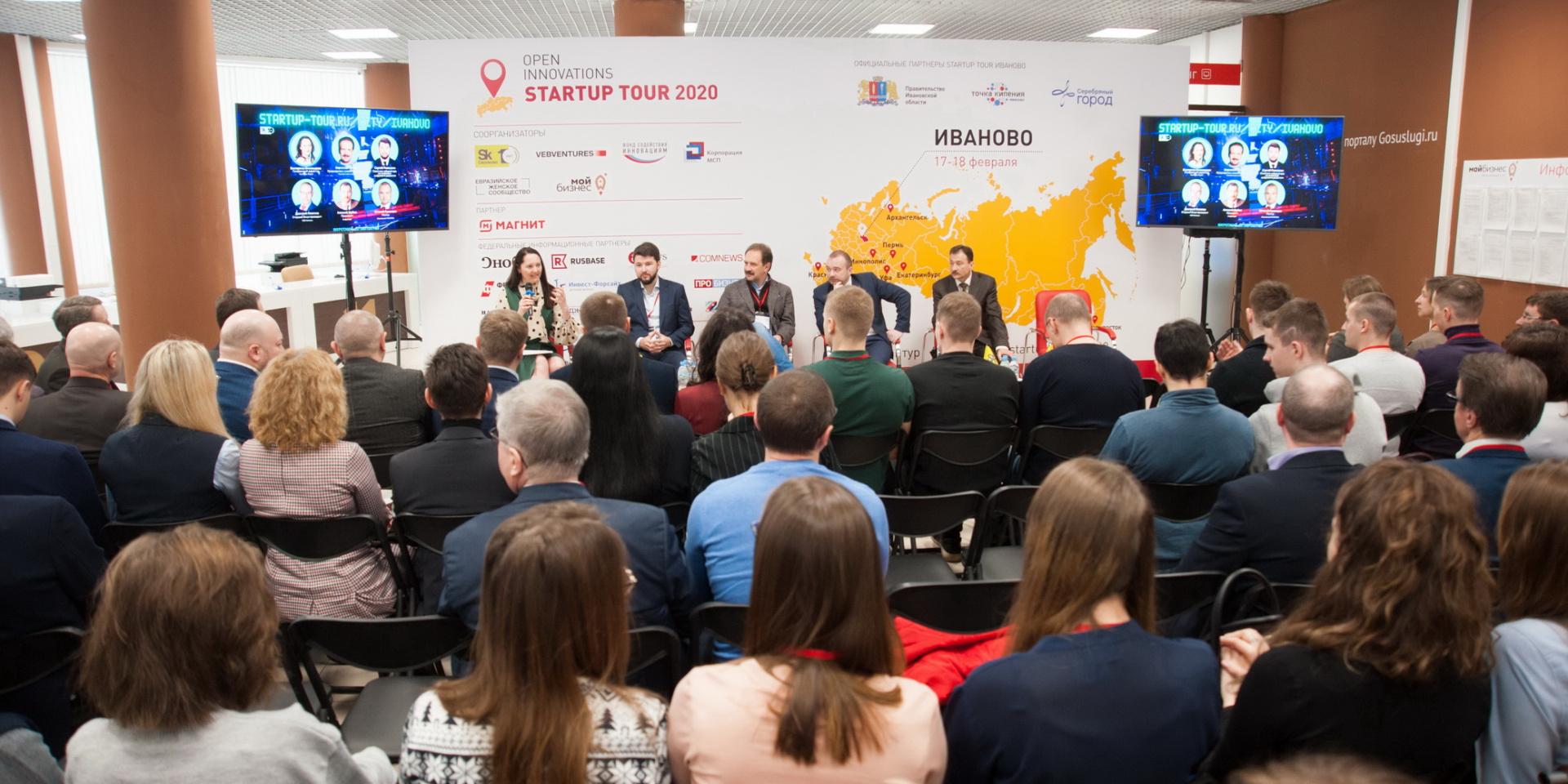 Стартап из Ивановской области вышел в полуфинал конкурса «Startup Tour»