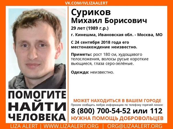 В Ивановской области ищут пропавшего без вести Михаила Сурикова