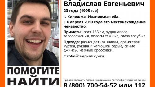 В Кинешме ищут пропавшего Владислава Кукушкина