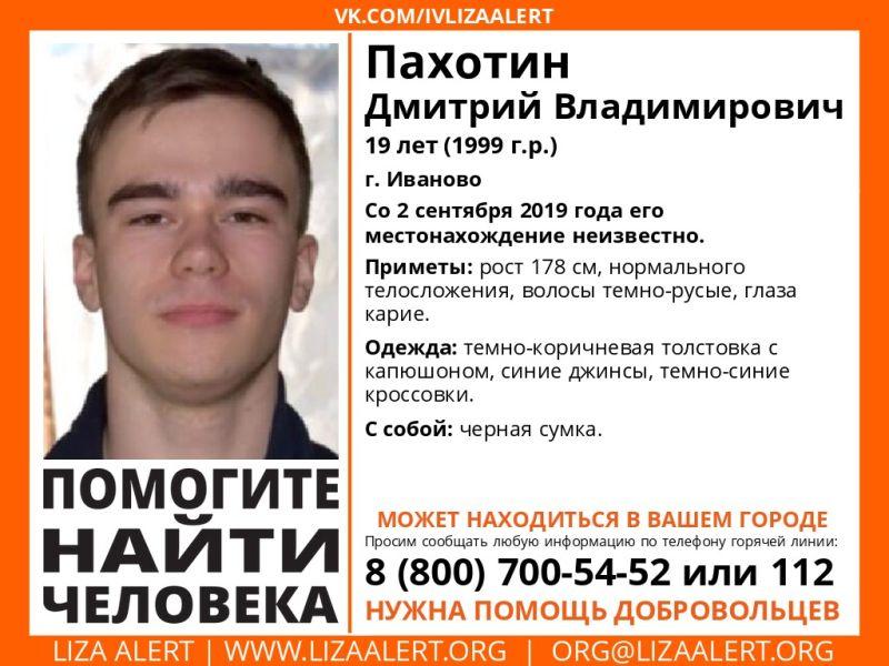 В Иванове пропал 19-летний Пахотин Дмитрий