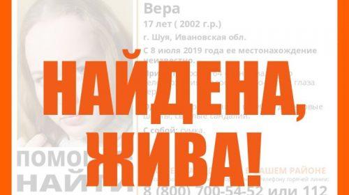 Пропавшая в Шуе Вера Бесшапошникова нашлась