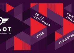 В рамках фестиваля «Пилот» представят семь телесериалов вне конкурса