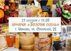 Фестиваль фермерских продуктов «Золотая осень» пройдет в Иванове 21 сентября