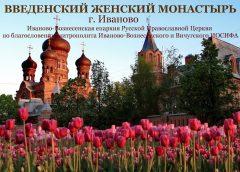 В Введенском женском монастыре подозрения на коронавирус