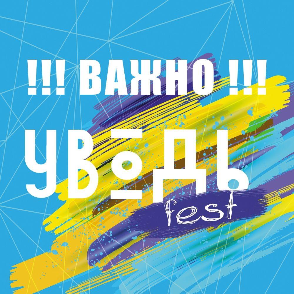 Молодежный фестиваль «Уводь-фест 2019» перенесли на 17 августа